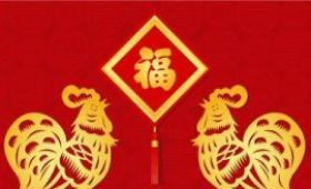 Chinese New Year Lecture