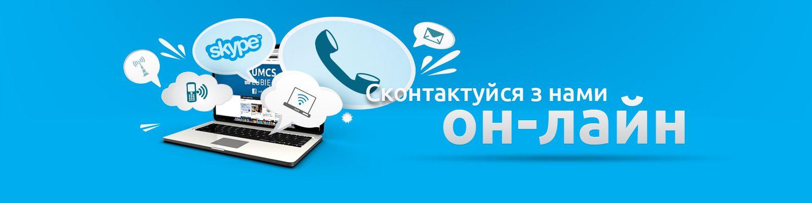 Сконтактуйся з нами on-line
