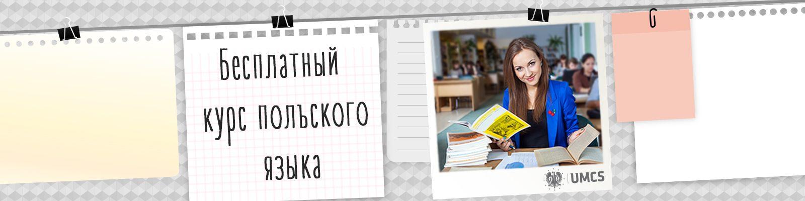 Бесплатный курс польского языка в УМКС