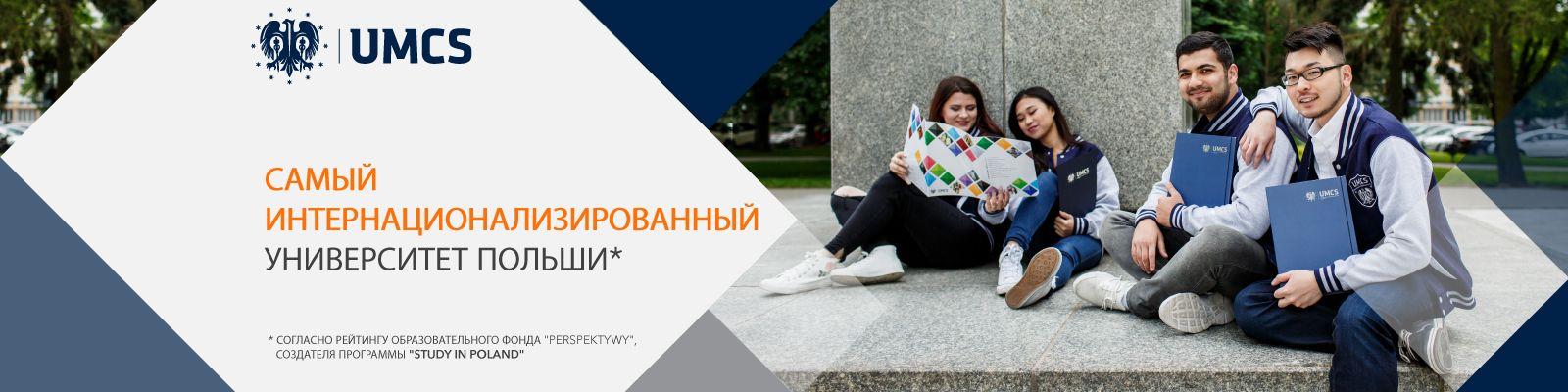 Самый интернационализированный университет Польши