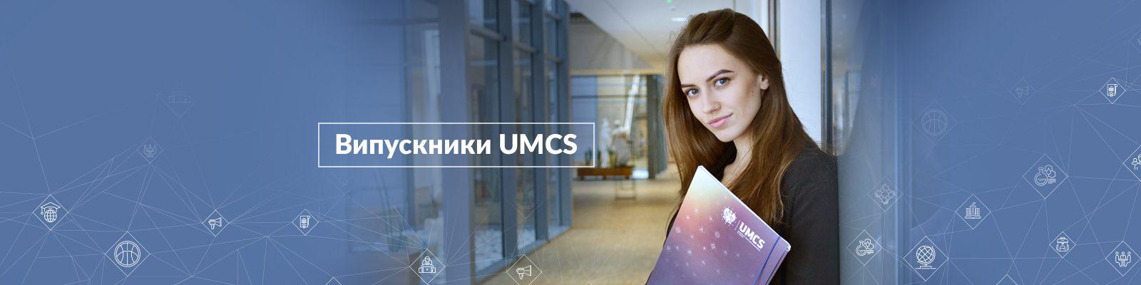 Випускники UMCS