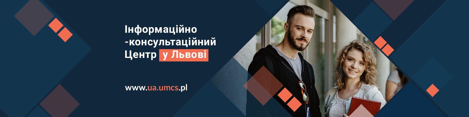 Інформаційний центр у Львові!