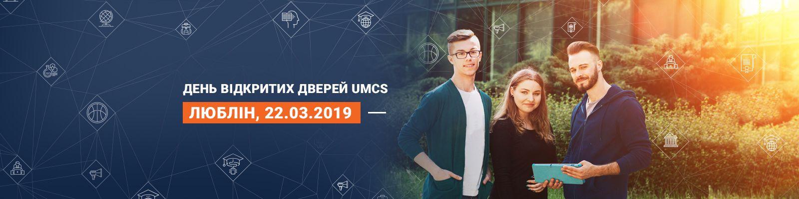 День відкритих дверей  UMCS