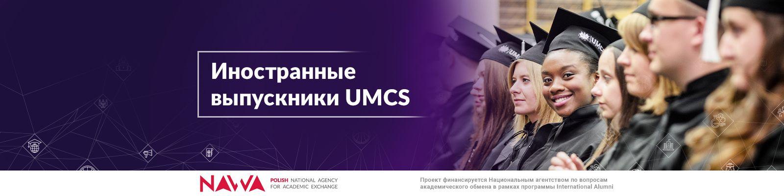 """Программа """"Выпускник UMCS"""""""