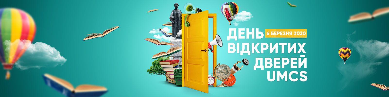 """День """"Відкритих дверей"""" UMCS 2020"""