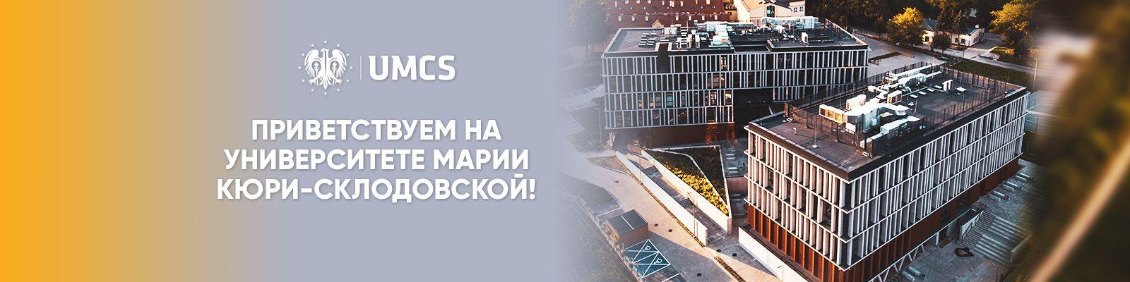 Добро пожаловать на UMCS!