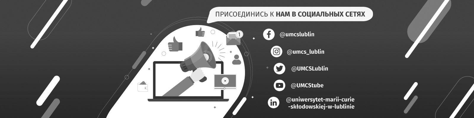 Мы в социальных сетях!