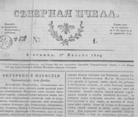 Archiwum prasy rosyjskiej XVIII-XXI w.