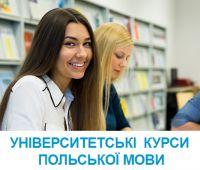 Курси польської у Львові