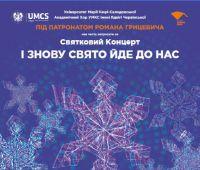 Концерт академічного хору УМКС у Львові