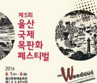Artystyczna reprezentacja Polski na festiwalu w Korei...