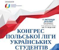 Kongres Polskiej Ligi Ukraińskich Studentów