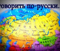 Dlaczego warto uczyć się języka rosyjskiego?