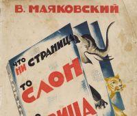 Kolekcja radzieckiej literatury dziecięcej początku XX...