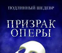 Призрак оперы, czyli Duch w operze: seans filmowy 16.12.