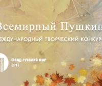 Międzynarodowy konkurs artystyczny «Всемирный Пушкин»