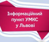 Увага! Зміна адреси інформаційного центру у Львові