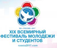 Lubelscy studenci na XIX Światowym Festiwalu Młodzieży i...
