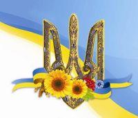 Святкування 100-річчя самостійності України