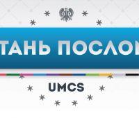 """Візьми участь у програмі """"Амбасадор УМКС в..."""