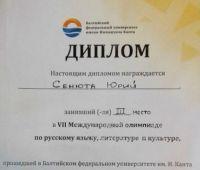 Sukces studenta UMCS na olimpiadzie w Kaliningradzie