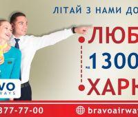 Новые рейсы в Украину