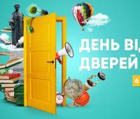 День Відкритих Дверей UMCS 2020