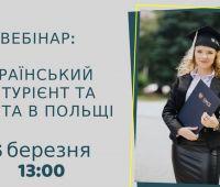 Вебінар: український абітурієнт та освіта в Польщі