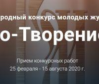 IV Międzynarodowy konkurs dla młodych dziennikarzy...