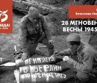 Dwadzieścia osiem mgnień wiosny 1945 roku
