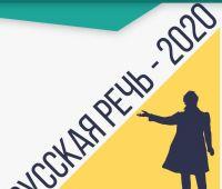Konkurs «Русская речь – 2020»