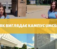 Як виглядає кампус UMCS?