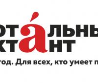 Powszechne dyktando z języka rosyjskiego