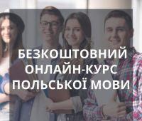 Безкоштовний онлайн курс польської мови
