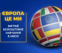 """Конкурс """"Європа - це ми"""""""