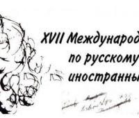 XVII Międzynarodowa Olimpiada z Języka Rosyjskiego dla...