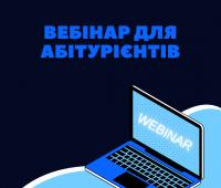 """Вебінар """"Курси польської мови на UMCS"""""""