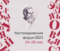 Forum im. W. Kostomarowa / Костомаровский форум