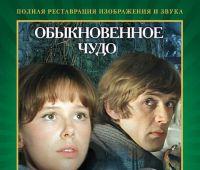 """""""Filmowe czwartki"""" online - 30 IX 2021 r."""