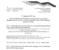 Dostęp do zasobów biblioteki Litres.ru