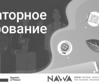 Партисипаторное Бюджетирование для иностранных студентов...