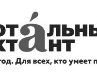 """""""Totalne Dyktando"""" z języka rosyjskiego"""""""
