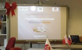 Podsumowanie konkursu tłumaczeniowego