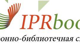 Elektroniczny system biblioteczny IPRbooks