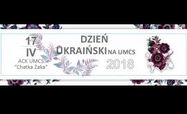 Приглашаем на День украинской культуры