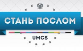 Стань Амбасадором UMCS