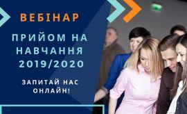 Вебінар: прийом на навчання 2019/2020