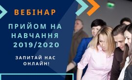 Вебинар: поступление на учебу 2019/2020