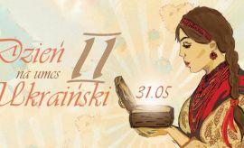 31 травня - Другий Український День на УМКС