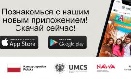 Новейшее мобильное приложение UMCS Guide